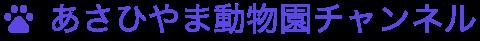あさひやま動物園チャンネル